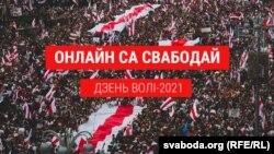 Беларустагы Эркиндик күнү