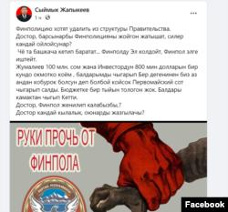 Финансы полициясынын башчысы Сыймык Жапыкеевдин посту.