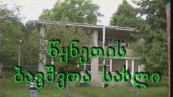 წყნეთის ბავშვთა სახლი