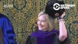 Хиллари Клинтон пришла с шапкой-ушанкой в Йельский университет