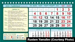 Мәскәү Татар штабы календаре
