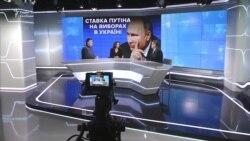 Ставка Путіна на виборах в Україні
