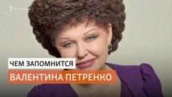 Валентина Петренко уходит из сенаторов