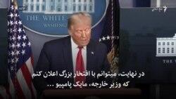 مذاکرات صلح افغانستان؛ ترمپ میگوید پامپیو در یک سفر تاریخی به دوحه میرود