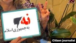یکی از مخالفان حکومت ایران شعار «نه به جمهوری اسلامی» را برای ابزار مخالفت با جمهوری اسلامی به نمایش گذاشته است.