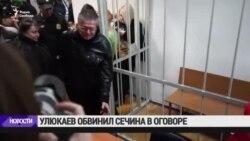 """Защита Алексея Улюкаева отказалась от допроса главы """"Роснефти"""""""
