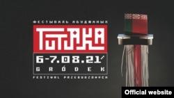 Графічны сымбаль «Фэстывалю абуджаных», Гарадок, Польшча, 6-7 жніўня 2021