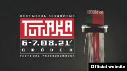 Графічны сымбаль Фэстывалю абуджаных, Гарадок, Падляшша, 6–7 жніўня 2021 г.