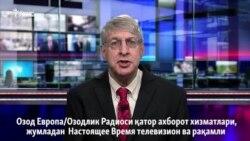 """Россия Озодлик/Озод Европа радиосини """"хориж агенти"""" деб эълон қилди"""