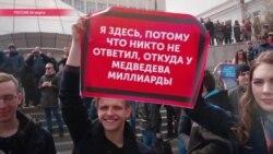 Что грозит задержанным в России за участие в антикоррупционных митингах