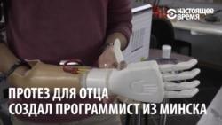 "Программист ""напечатал"" для отца 3D-протез на принтере"