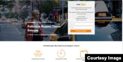 Единственная информация на сайтах многих местных таксопарков - регистрация в «Яндекс Такси», которая происходит всего в несколько кликов.