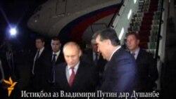 Истиқбол аз Владимир Путин дар фурудгоҳи Душанбе