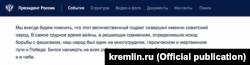 Screenshot from Kremlin.ru website of transcript of speech by Vladimir Putin on May 9.