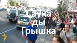 Саўка ды Грышка — Мусарок