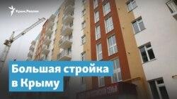 Большая стройка в Крыму | Крымский вечер