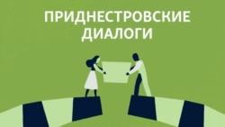 Приднестровье — тема для дискуссий в Киеве и Брюсселе