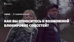 Возможная блокировка соцсетей. Что думают крымчане? (видео)