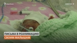 В Кемерове медсёстры читают новорождённым в реанимации послания от близких