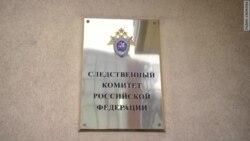 Лев Рубинштейн отказался от объяснений СКР