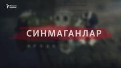 """""""Синмаганлар"""" лойиҳаси"""