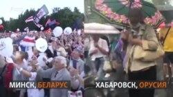Орусия-Беларус: митингге чыккандардын тилектештиги