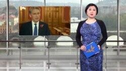 """Новости радио """"Азаттык"""", 5 ноября"""