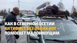 В Северной Осетии активист без обеих ног помогает малоимущим