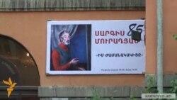 Բացվել է Սարգիս Մուրադյանի անհատական ցուցահանդեսը