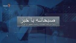 صبحانه با خبر ۲۷ خرداد