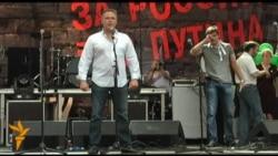 Лидеры российской оппозиции выступают на митинге