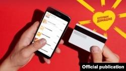 """Над 150 хил карти """"Купувам домашно"""" ще бъдат раздадени на домакинствата в Северна Македония"""
