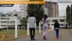 Родина з Луганська збирається до школи в Києві