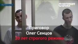 Украинский режиссер Олег Сенцов получил 20 лет строгого режима