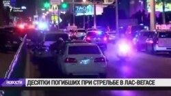 Более 50человек погибли в результате стрельбы в Лас-Вегасе