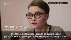 Тележурналист и режиссер Марина Карягина — о желании рассказать миру о чувашском народе через кино