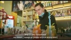Жизнь в COVID. «Нет клиентов – нет нас»