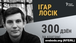 Belarus - Ihar Losik has spent 300 day in prison, teaser, 21Apr2021