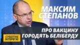 «Мені аж соромно» – Степанов про відставання від плану вакцинації
