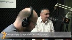 """ირაკლი მელაშვილი """"მასტ კერის"""" შესახებ"""