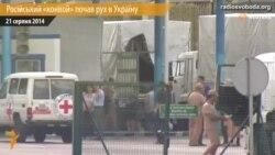 Російський «гуманітарний конвой» розпочав рух в Україну