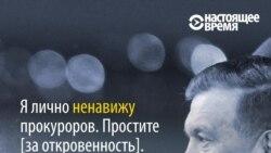Президент Узбекистана «наехал» на Прокуратуру. Это борьба с коррупцией или борьба за власть?
