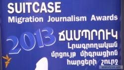 «Ազատության» լրագրողները՝ միգրացիոն հիմնախնդիրների վերաբերյալ մրցույթի հաղթողներ