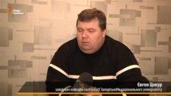 Завідувач кафедри політології Запорізького національного університету Євген Цокур
