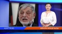 """""""Азаттыктын"""" жаңылыктары, 2-июль, 2014-жыл"""
