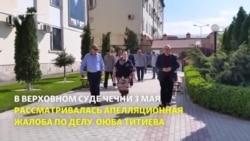 Верховный суд Чечни нарушает право Титиева на полноценную защиту