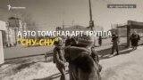 Выбырвалг в Томске