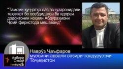 Ахбори Тоҷикистон аз 10-уми феврали соли 2014-ум