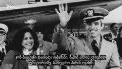 ჯონ მაკკეინი - ამერიკელი სენატორი და ვიეტნამის ომის ვეტერანი