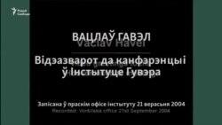 Вацлаў Гавэл пра значэньне Радыё Свабода